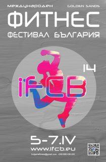 ifcb14_poster_317x477_BG1s